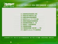 雨林木风 GHOST WIN10 X86 装机旗舰版 V2019.03