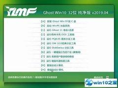 雨林木风 Ghost Win10 32位 纯净版 v2019.04