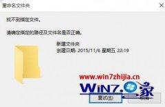 win7文件夹不能重命名|win7修改文件夹名字的具体技巧