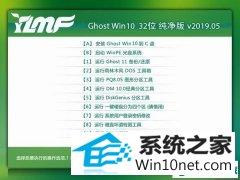 雨林木风 Ghost Win10 32位 纯净版 v2019.05