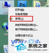 """大师帮您win10系统设置开机密码提示""""windows不能更改密码的问题""""的"""