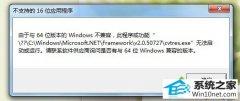 快速设置win10系统安装dnf提示不支持的16位应用程序的方法