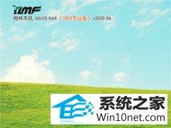 雨林木风 Win10 x64(1809专业版)v2019.06