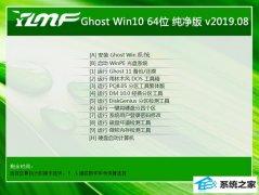 雨林木风 Ghost Win10 64位 纯净版 v2019.08