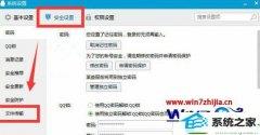 win10系统重装后QQ文件传送不了的设置教程