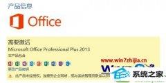 win10系统使用office Toolkit激活office 2013的修复方案