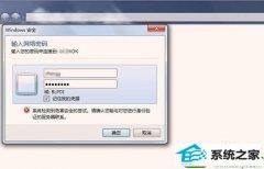 教您win10系统打印机提示输入网络密码的方法
