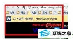 设置win10系统电脑打开浏览器提示shockwave Flash崩溃的教程