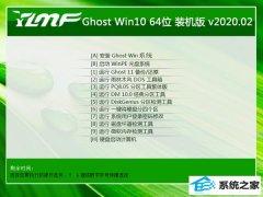 雨林木风Windows10 热门春节装机版64位 v2020.02