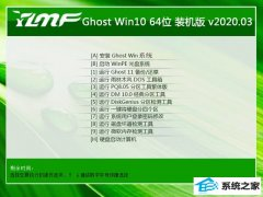雨林木风Window10 v2020.03 64位 体验装机版