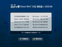 深度技术Ghost Win7 32位 官网装机版 2020.06