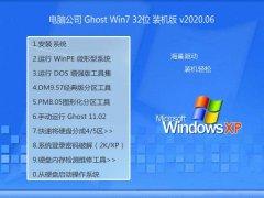 电脑公司Win7 32位 修正装机版 2020.06