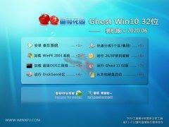 番茄花园Win10 通用装机版 2020.06(32位)