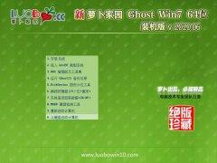 萝卜家园Ghost Win7 64位 标准装机版 2020.06