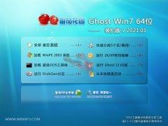 番茄花园Ghost Win7 64位 好用2021元旦装机版