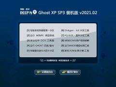 深度技术WinXP 快速装机版 2021.02