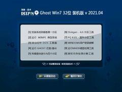 深度技术Win7 标准装机版32位 2021.04