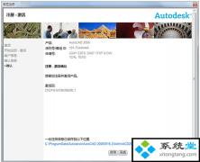 cad2006激活码与序列号中文共享