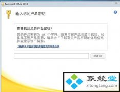 office2010密钥激活码|office2010修正个人版密钥