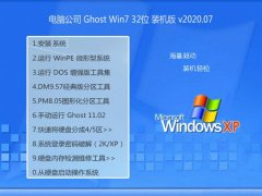 电脑公司Windows7 32位 抢先装机版 2020.07