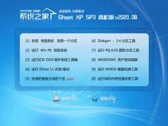 系统之家WinXP 精简装机版 2020.08