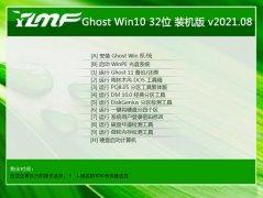 雨林木风Windows10 增强装机版32位 2021.08
