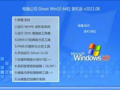 电脑公司Windows10 64位 可靠装机版 2021.08