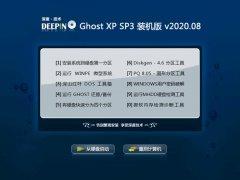 深度技术WinXP 超纯装机版 2020.08