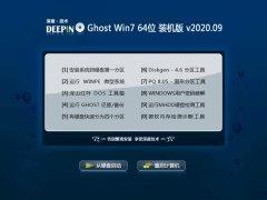 深度技术Win7 64位 推荐装机版 2020.09