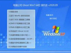 电脑公司Win7 好用装机版 2020.09(64位)