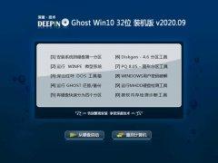 深度技术Win10 大师装机版32位 2020.09