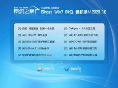 系统之家Win7 推荐中秋国庆版64位 2020.10