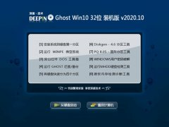 深度技术Win10 32位 青年中秋国庆版 2020.10