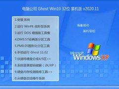 电脑公司Ghost Win10 32位 优化装机版 2020.11