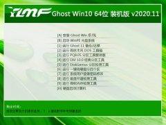 雨林木风Ghost Win10 64位 特别装机版 2020.11