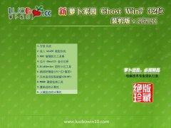 萝卜家园Ghost Win7 32位 快速装机版 2020.11